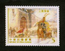 特544 中國古典小說郵票—三國演義(第四輯)