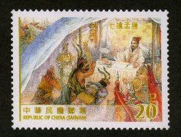 特544 中國古典小說郵票-三國演義(第四輯)