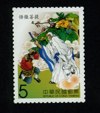 "Sp.546 Chinese Classic Novel ""Journey to the West"" Postage Stamps (Issue of 2010)"