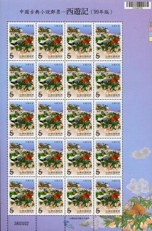 ( 特546.2a )特546 中國古典小說郵票─西遊記(99年版)