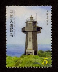 Sp.547 Lighthouses Postage Stamps (Issue of 2010)