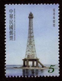 特547  燈塔郵票(99年版)