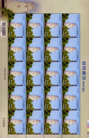 (特547.4 a)特547  燈塔郵票(99年版)
