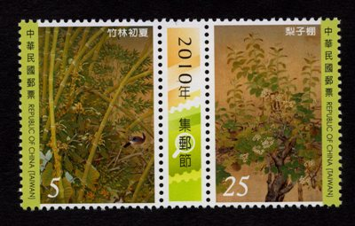 Sp.548 Modern Taiwanese Paintings Postage Stamps (Issue of 2010)