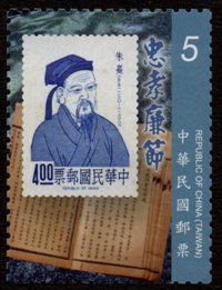 Sp.550 Great Chinese Educators Postage Stamps