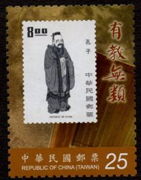 (Sp.550.2)Sp.550 Great Chinese Educators Postage Stamps