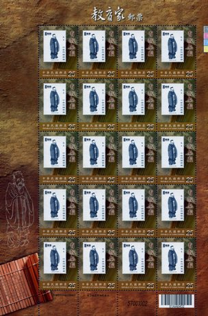 (Sp.550.2a)Sp.550 Great Chinese Educators Postage Stamps
