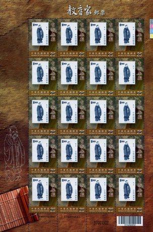(特550.2 a)特550  教育家郵票