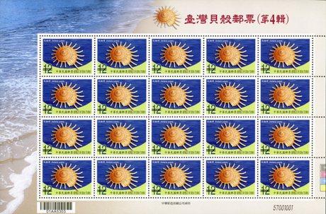 (特551.3 a)特551  臺灣貝殼郵票(第4輯)