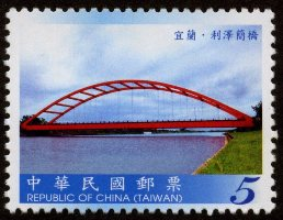 Sp.552 Bridges of Taiwan Postage Stamps (IV)