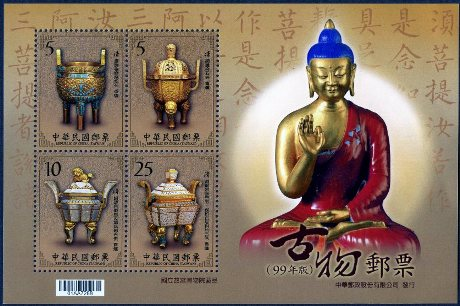 ( 特553.5)特553 古物郵票(99年版)