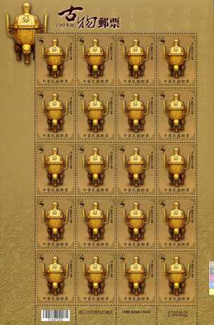 ( 特553.2 a)特553 古物郵票(99年版)