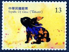 ( 特554.2)特554 新年郵票(99年版)