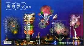 Sp.555 Fireworks Display Souvenir Sheet