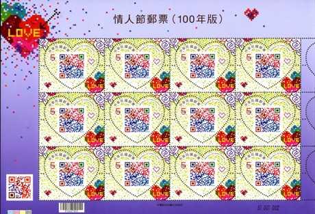 (特556.1a)特556 情人節郵票(100年版)