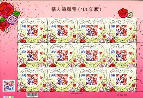 (特556.2 a)特556 情人節郵票(100年版)