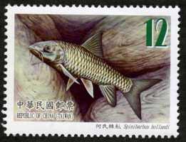 特557 臺灣魚類郵票(第1輯)