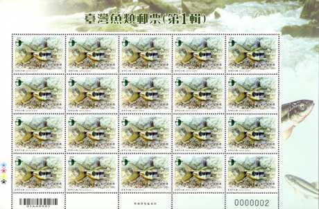(特557.1a)特557 臺灣魚類郵票(第1輯)