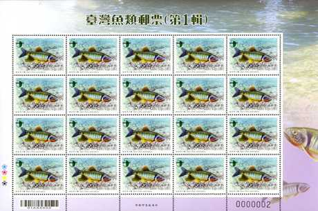 (特557.2 a)特557 臺灣魚類郵票(第1輯)