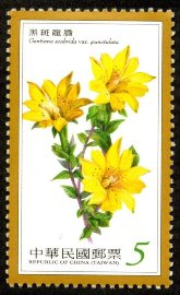 Sp.559 Alpine Flowers Postage Stamps