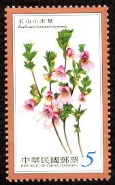 (Sp.559.2)Sp.559 Alpine Flowers Postage Stamps