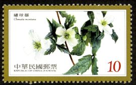 (Sp.559.3)Sp.559 Alpine Flowers Postage Stamps