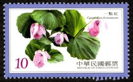 (Sp.559.4)Sp.559 Alpine Flowers Postage Stamps