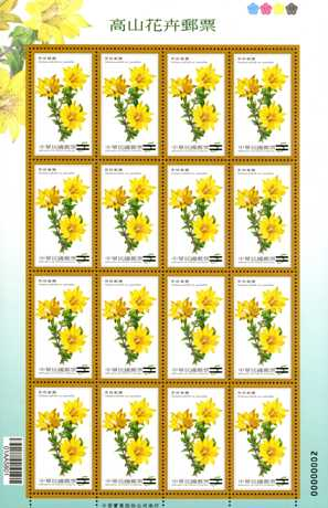 (Sp.559.1a)Sp.559 Alpine Flowers Postage Stamps