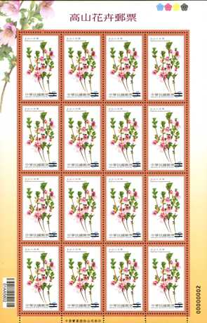 (Sp.556.2a)Sp.559 Alpine Flowers Postage Stamps