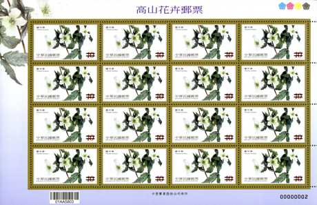 (Sp.556.3a)Sp.559 Alpine Flowers Postage Stamps