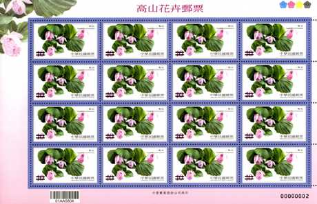(Sp.559.4a)Sp.559 Alpine Flowers Postage Stamps