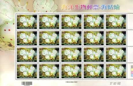 (特560.3a) 特560 海洋生物郵票-海蛞蝓
