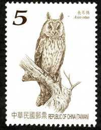 Sp.561 Owls of Taiwan Postage Stamps