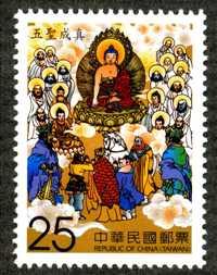 特562 中國古典小說郵票─西遊記(100年版)
