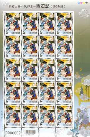 ( 特562.1a )特562 中國古典小說郵票─西遊記(100年版)