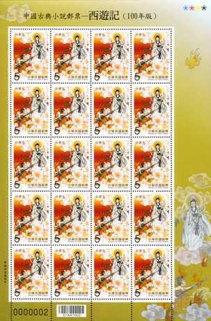 ( 特562.2a )特562 中國古典小說郵票─西遊記(100年版)