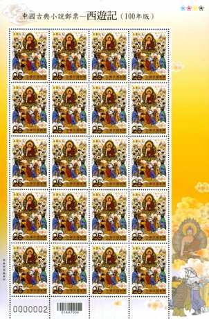 (特562.4a )特562 中國古典小說郵票─西遊記(100年版)