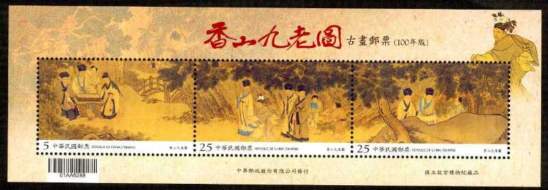 "Sp.564 Ancient Chinese Painting ""Nine Elders of Mt. Hsiang"" Postage Stamps (Issue of 2011)"