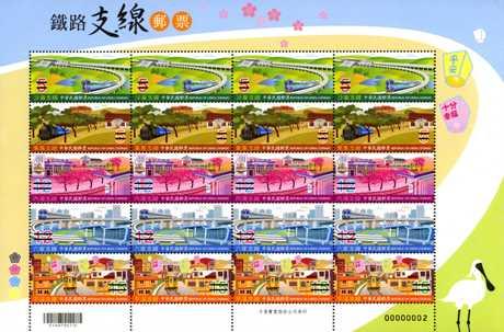 (特565.6)特565 鐵路支線郵票