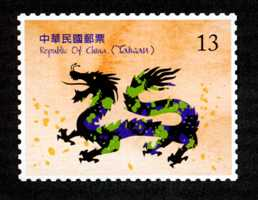 (Sp.566.2)Sp.566 New Year's Greeting Postage Stamps (Issue of 2011)