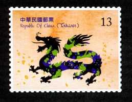 (特566.2)特566 新年郵票(100年版)