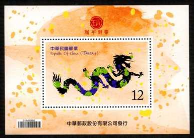 (特566.3)特566 新年郵票(100年版)