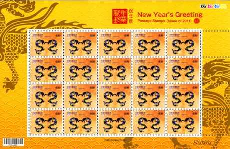 (特566.4)特566 新年郵票(100年版)