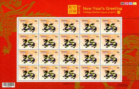 (Sp.566.5)Sp.566 New Year's Greeting Postage Stamps (Issue of 2011)