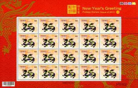 (特566.5)特566 新年郵票(100年版)
