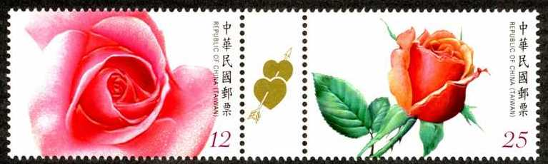 Sp.567 Valentine's Day Postage Stamps (Issue of 2012)