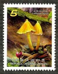 ( 特568-2)特568臺灣野生菇郵票(第2輯)