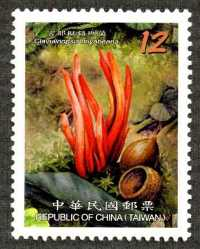 (Sp.568.4)Sp.568 Wild Mushrooms of Taiwan Postage Stamps (II)