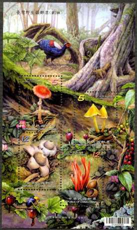 (Sp.568.5)Sp.568 Wild Mushrooms of Taiwan Postage Stamps (II)