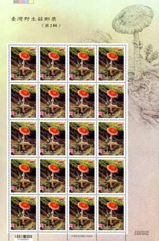 (特568-1 a)特568臺灣野生菇郵票(第2輯)